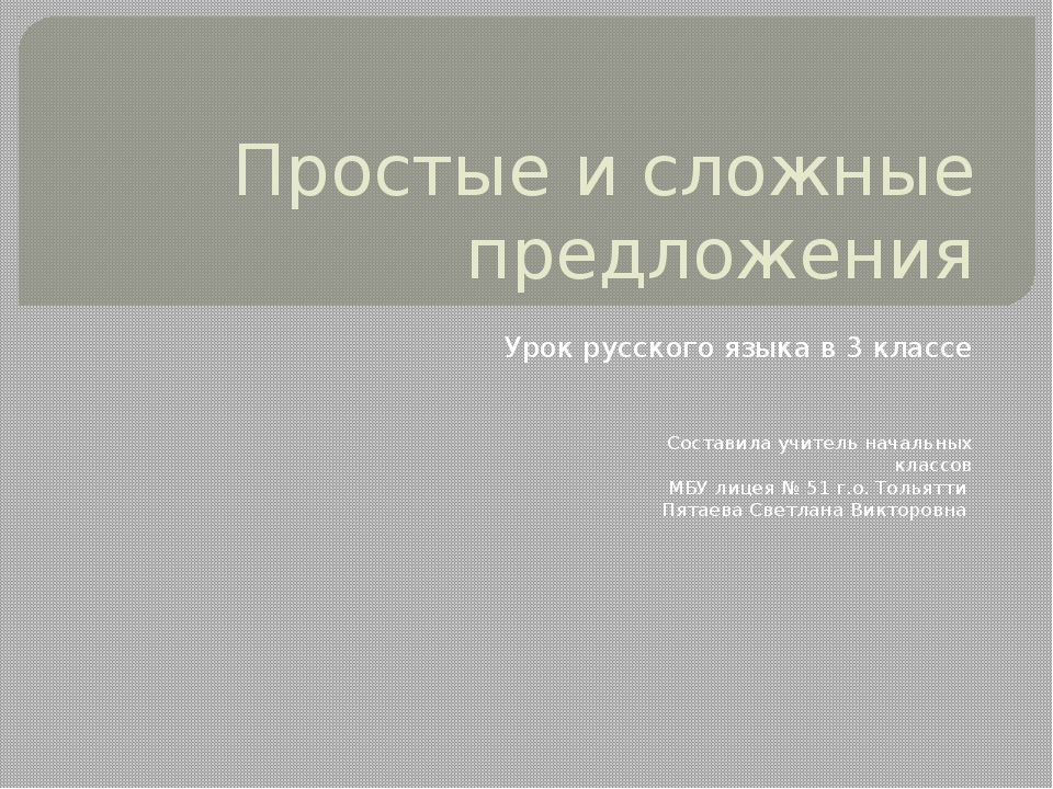 Простые и сложные предложения Урок русского языка в 3 классе  Составила учит...