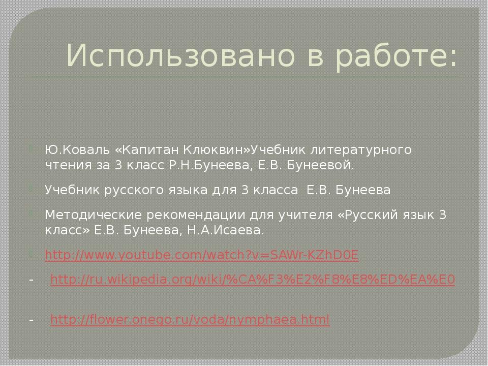 Использовано в работе: Ю.Коваль «Капитан Клюквин»Учебник литературного чтения...