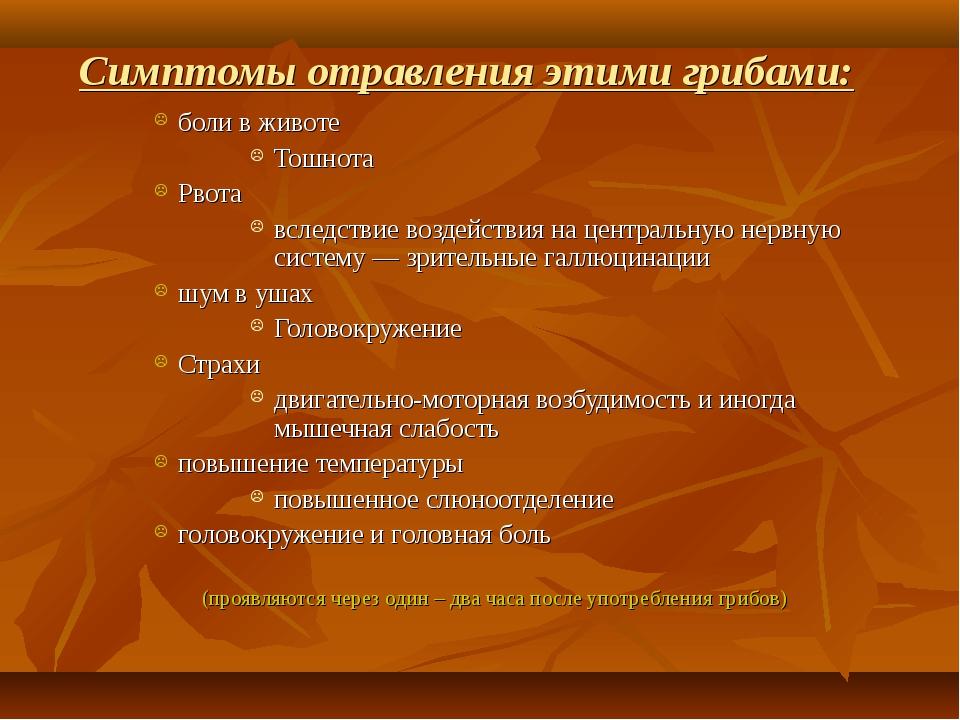 Симптомы отравления этими грибами: боли в животе Тошнота Рвота вследствие воз...