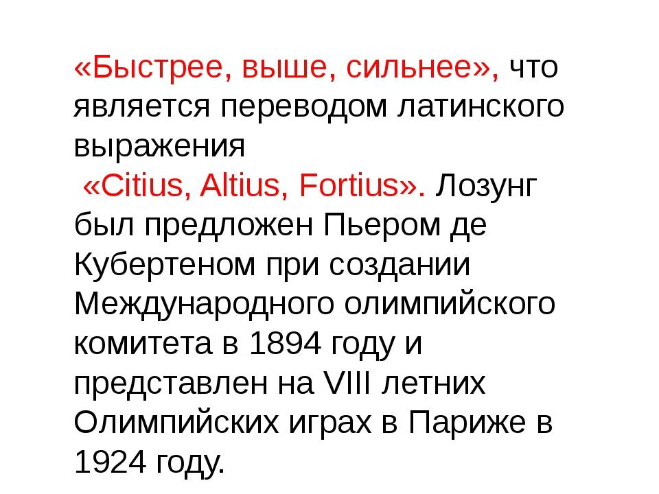 «Быстрее, выше, сильнее», что является переводом латинского выражения «Citius...