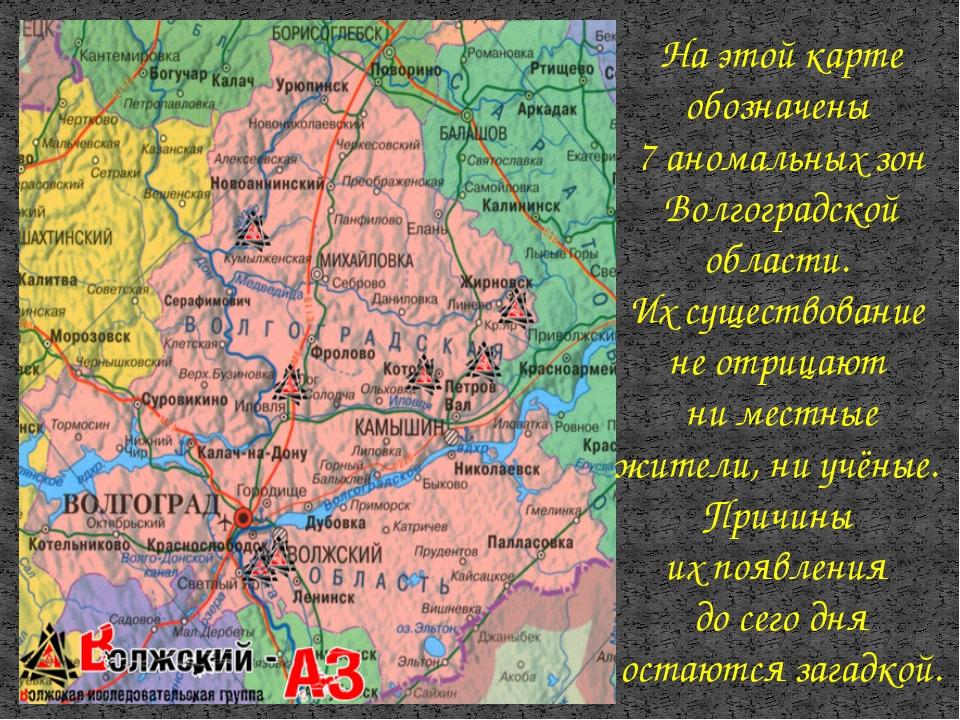 На этой карте обозначены 7 аномальных зон Волгоградской области. Их существов...