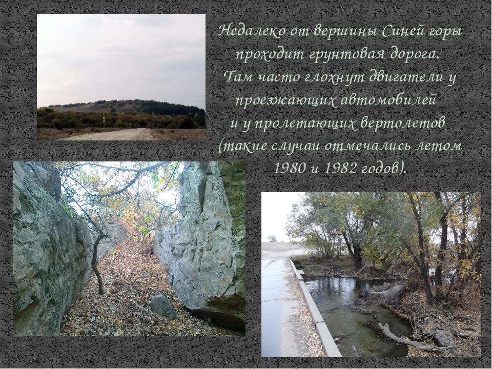 Недалеко от вершины Синей горы проходит грунтовая дорога. Там часто глохнут д...