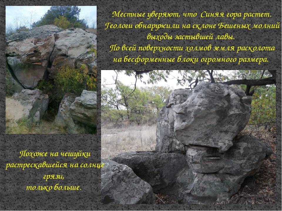 Местные уверяют, что Синяя гора растет. Геологи обнаружили на склоне Бешеных...