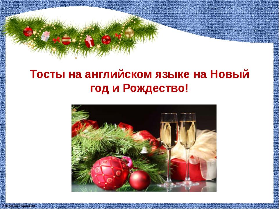 Тосты на английском языке на Новый год и Рождество! FokinaLida.75@mail.ru