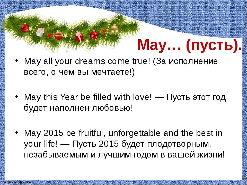 Мay… (пусть). May all your dreams come true! (За исполнение всего, о чем вы...
