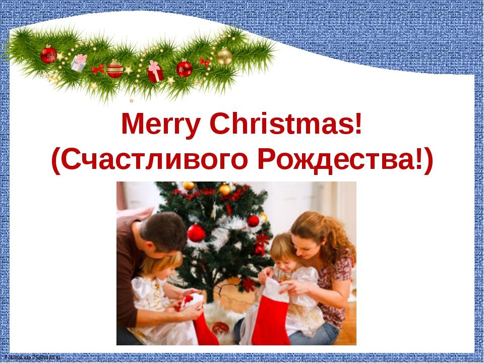 Merry Christmas! (Счастливого Рождества!) FokinaLida.75@mail.ru