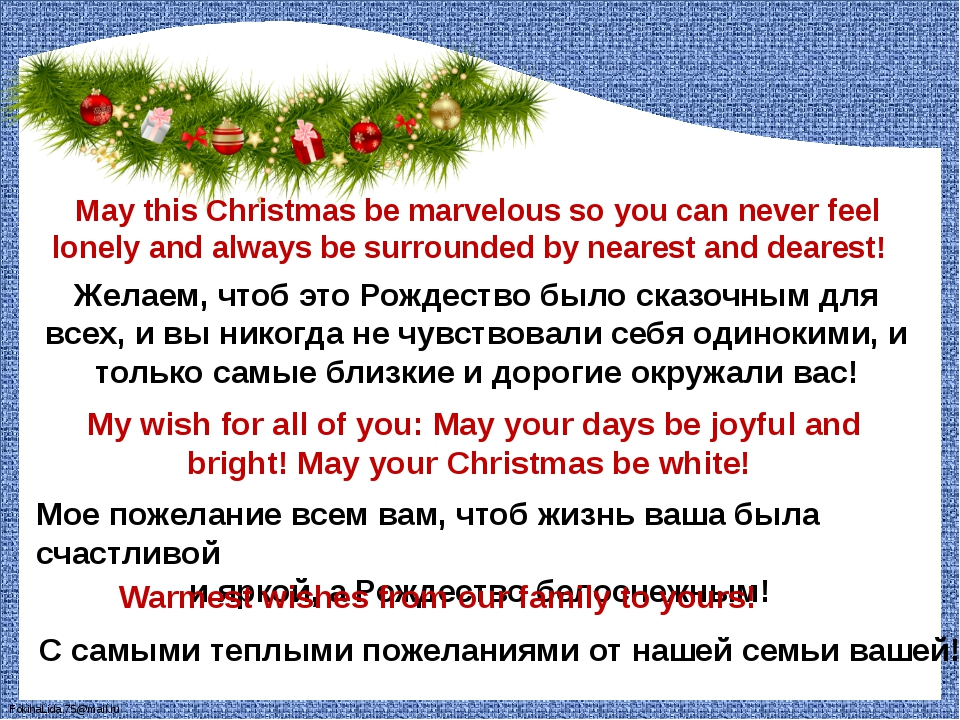 May this Christmas be marvelous so you can never feel lonely and always be su...