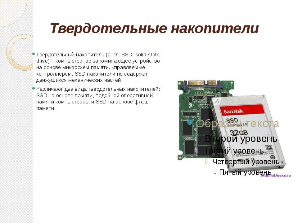 Твердотельные накопители Твердотельный накопитель (англ.SSD, solid-state dri...