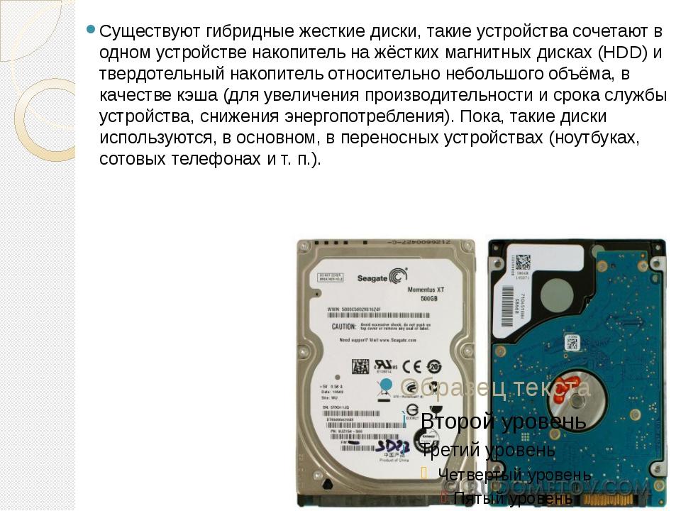 Существуют гибридные жесткие диски, такие устройства сочетают в одном устройс...