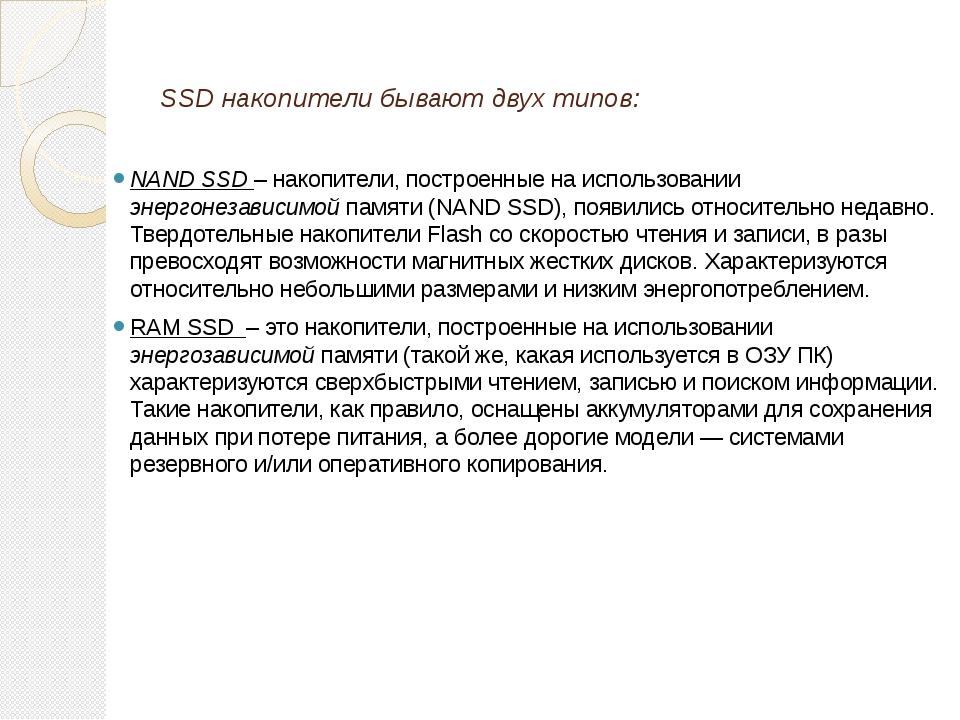 SSD накопители бывают двух типов: NAND SSD – накопители, построенные на испол...