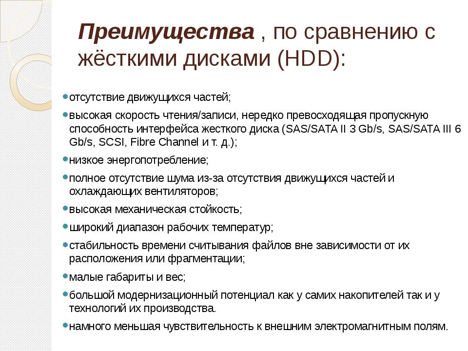 Преимущества , по сравнению с жёсткими дисками (HDD): отсутствие движущихся ч...