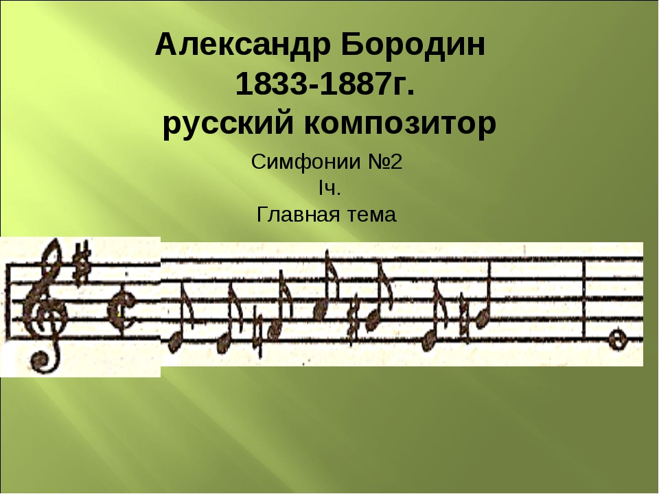 Симфонии №2 Iч. Главная тема Александр Бородин 1833-1887г. русский композитор