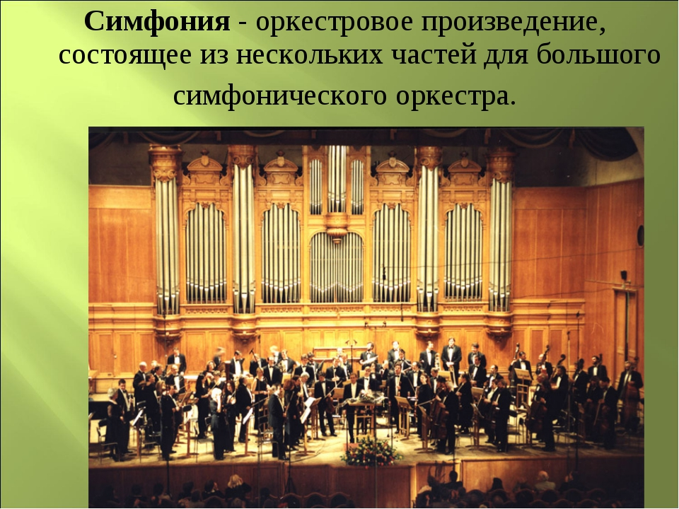 Симфония - оркестровое произведение, состоящее из нескольких частей для больш...