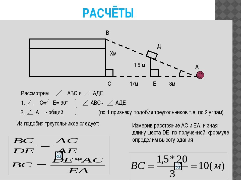 РАСЧЁТЫ 1. С= Е= 90° 2. А - общий АВС~ АДЕ (по 1 признаку подобия треугольник...