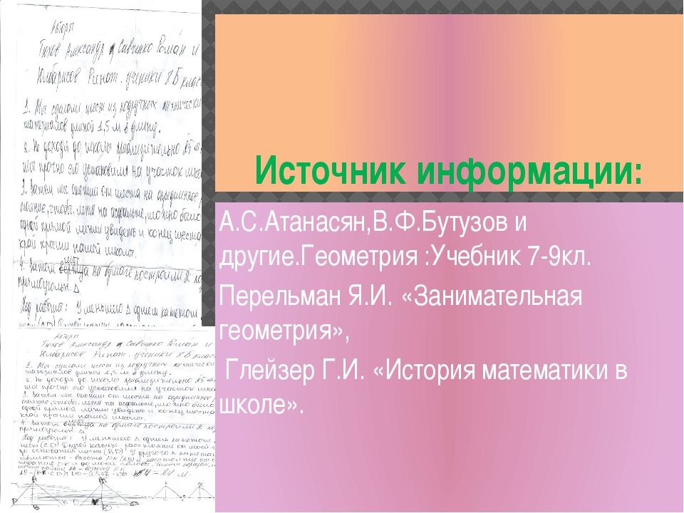 Источник информации: А.С.Атанасян,В.Ф.Бутузов и другие.Геометрия :Учебник 7-9...