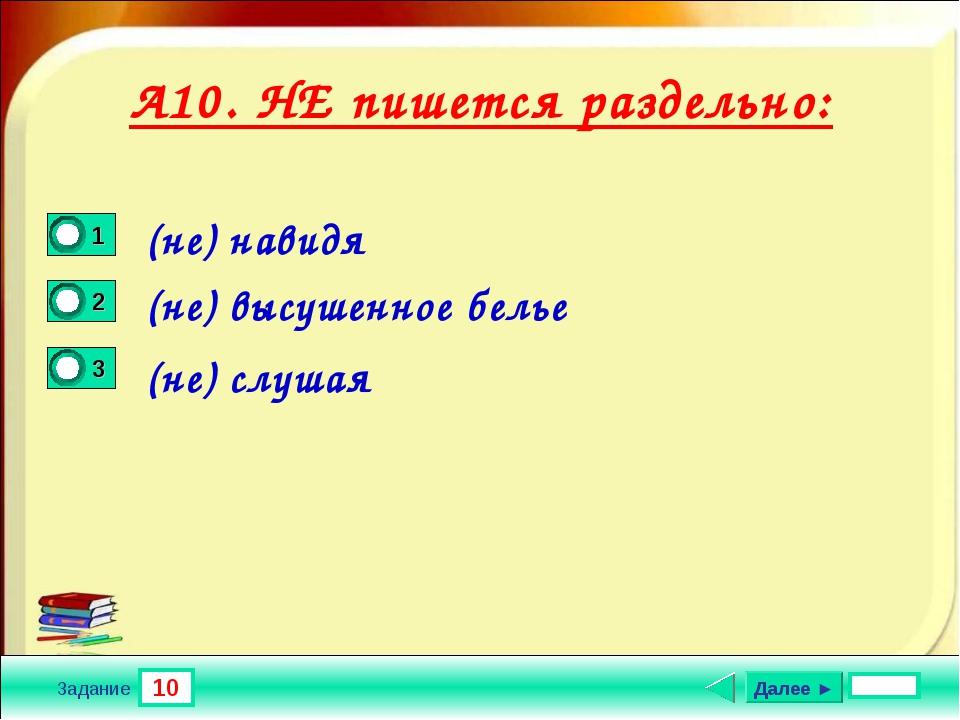 10 Задание А10. НЕ пишется раздельно: (не) навидя (не) высушенное белье (не)...