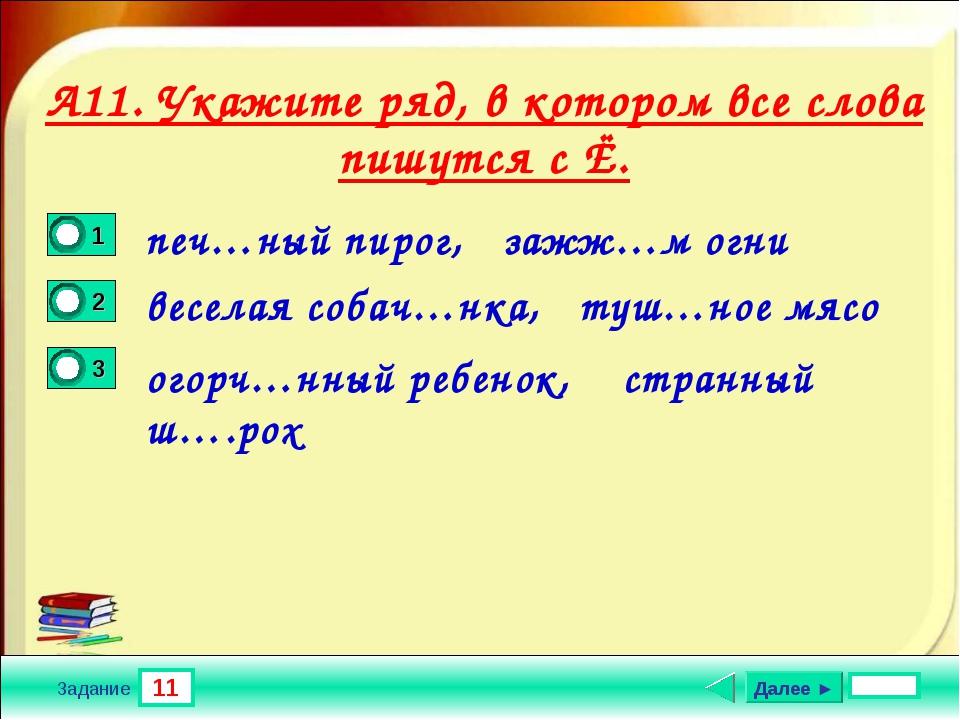 11 Задание А11. Укажите ряд, в котором все слова пишутся с Ё. печ…ный пирог,...