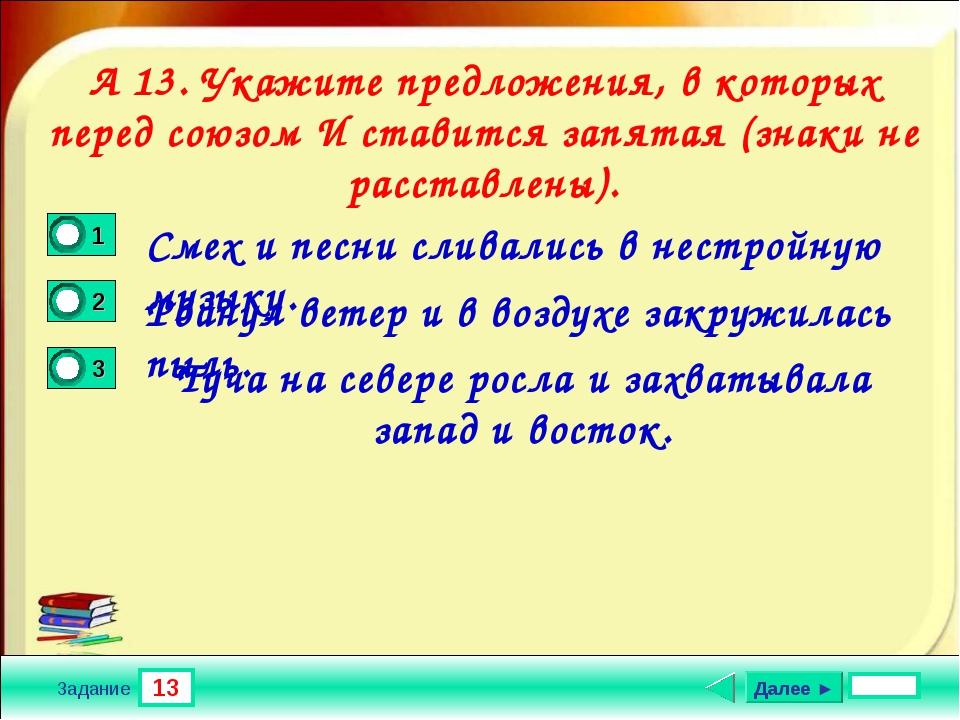 13 Задание А 13. Укажите предложения, в которых перед союзом И ставится запят...