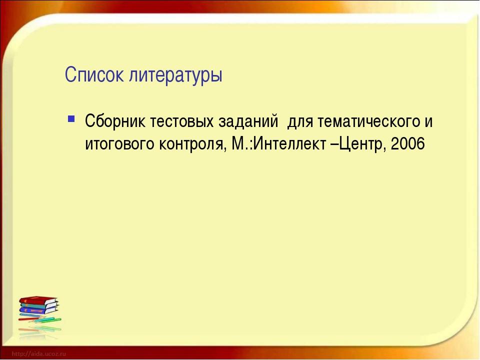 Список литературы Сборник тестовых заданий для тематического и итогового конт...