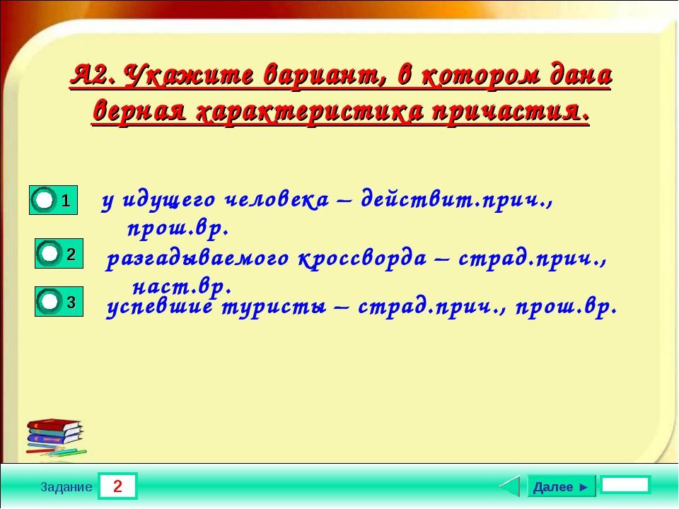 2 Задание А2. Укажите вариант, в котором дана верная характеристика причастия...