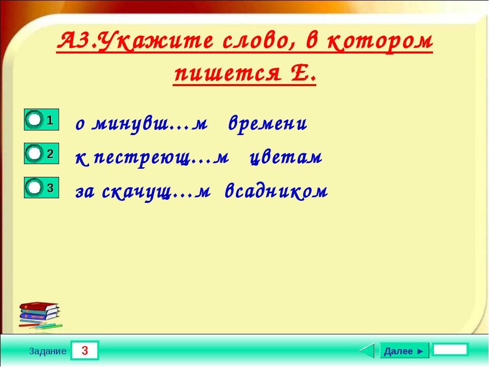 3 Задание А3.Укажите слово, в котором пишется Е. о минувш…м времени к пестрею...