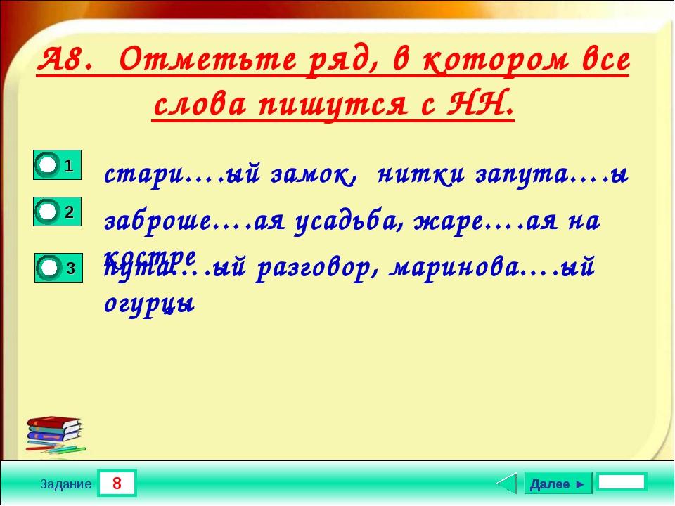 8 Задание А8. Отметьте ряд, в котором все слова пишутся с НН. стари….ый замок...