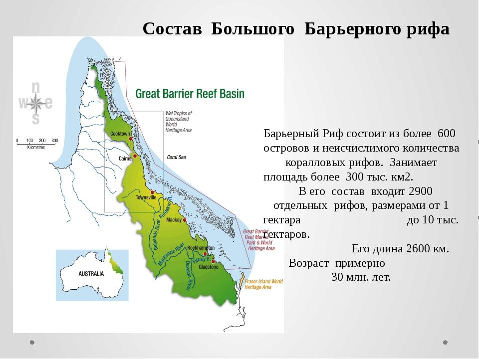 Барьерный Риф состоит из более 600 островов и неисчислимого количества коралл...