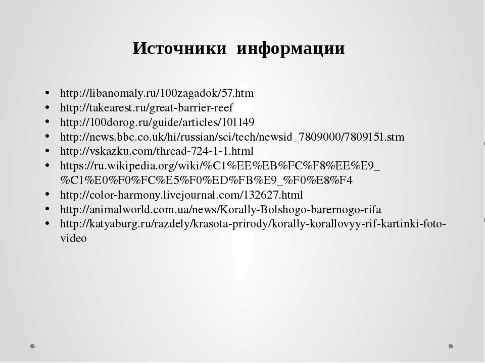 http://libanomaly.ru/100zagadok/57.htm http://takearest.ru/great-barrier-reef...