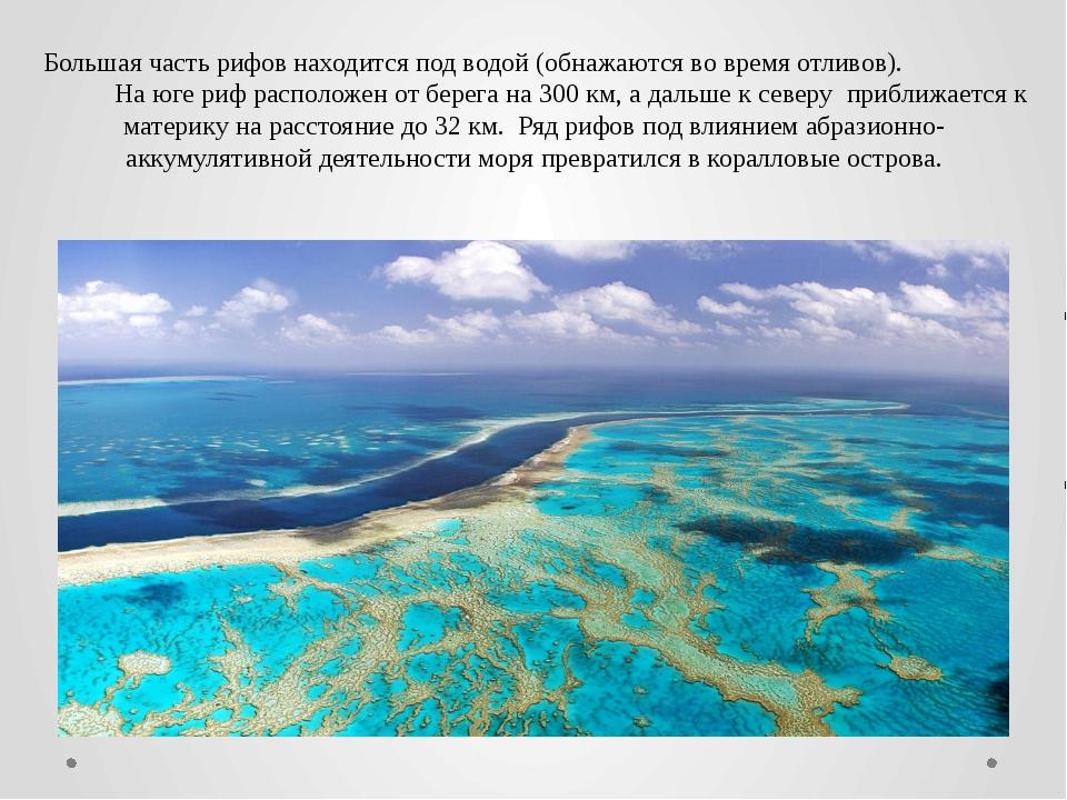 Большая часть рифов находится под водой (обнажаются во время отливов). На юге...
