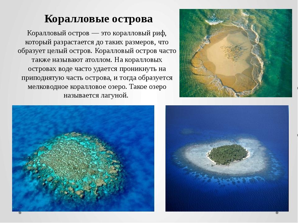 Коралловые острова Коралловый остров — это коралловый риф, который разрастает...