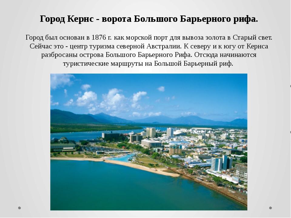Город Кернс - ворота Большого Барьерного рифа. Город был основан в 1876 г. ка...