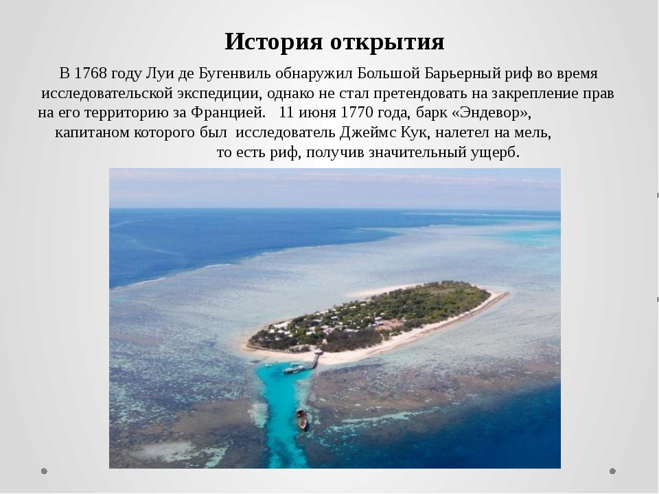 В 1768 году Луи де Бугенвиль обнаружил Большой Барьерный риф во время исследо...