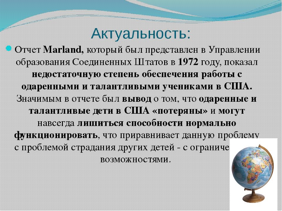 Актуальность: Отчет Marland, который был представлен в Управлении образования...