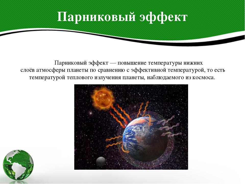 Парниковый эффект Парниковый эффект— повышение температуры нижних слоёватм...