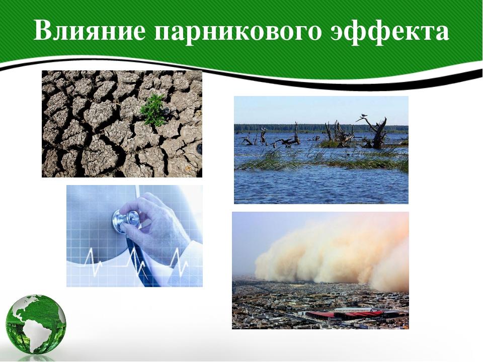 Влияние парникового эффекта