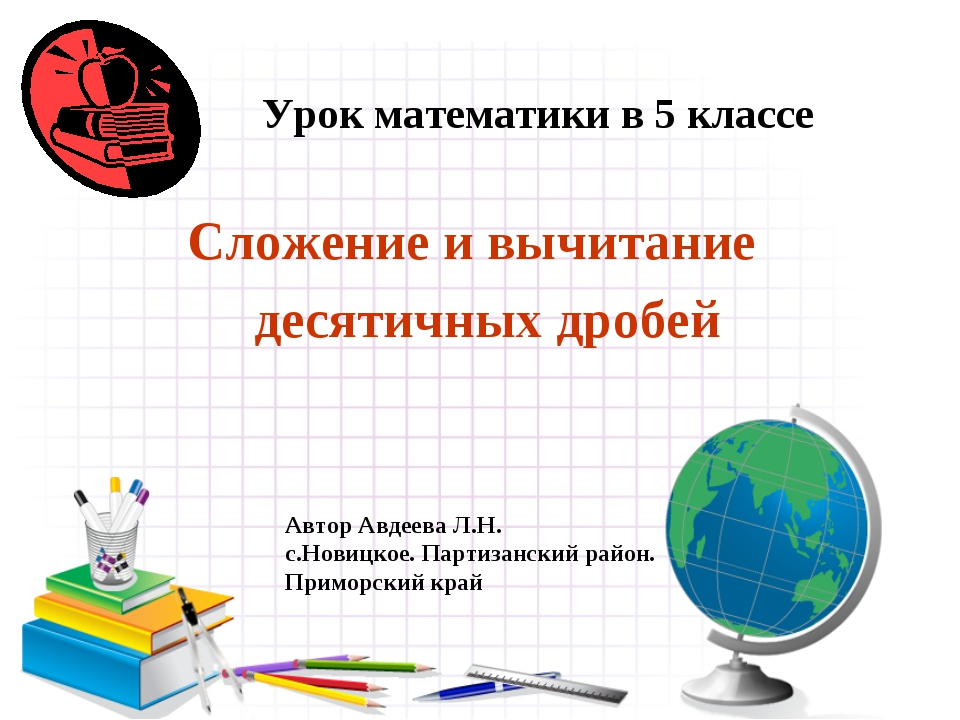 Урок математики в 5 классе Сложение и вычитание десятичных дробей Автор Авдее...