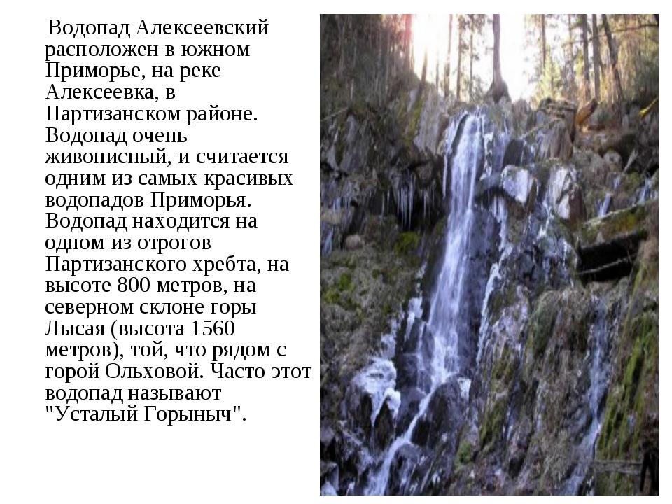Водопад Алексеевский расположен в южном Приморье, на реке Алексеевка, в Парт...