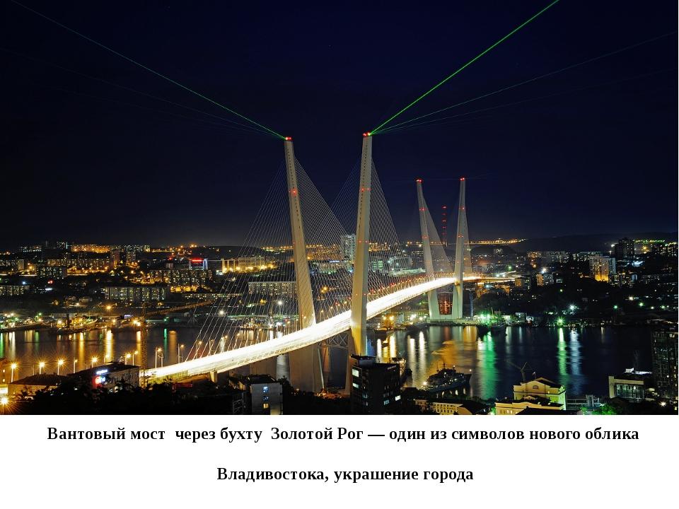 Вантовый мостчерез бухту Золотой Рог— один из символов нового облика Влад...
