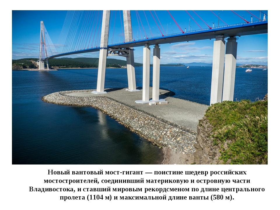 Новый вантовый мост-гигант — поистине шедевр российских мостостроителей, соед...