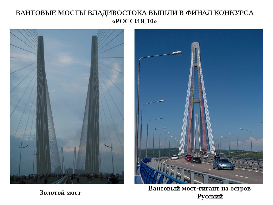 ВАНТОВЫЕ МОСТЫ ВЛАДИВОСТОКА ВЫШЛИ В ФИНАЛ КОНКУРСА «РОССИЯ 10» Вантовый мост-...