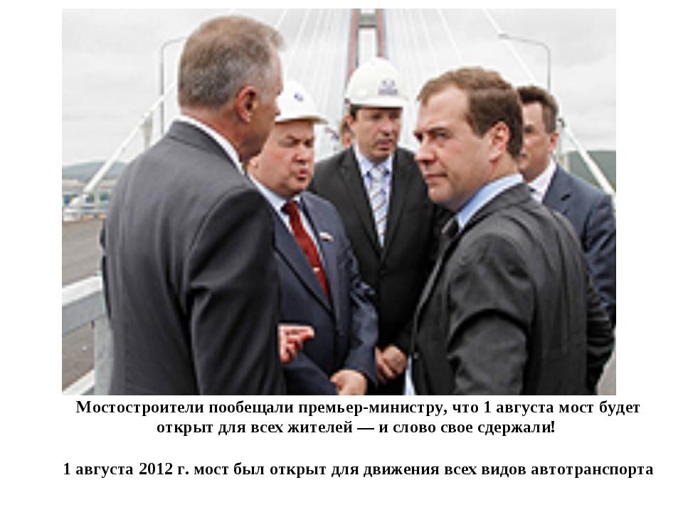 Мостостроители пообещали премьер-министру, что 1 августа мост будет открыт дл...