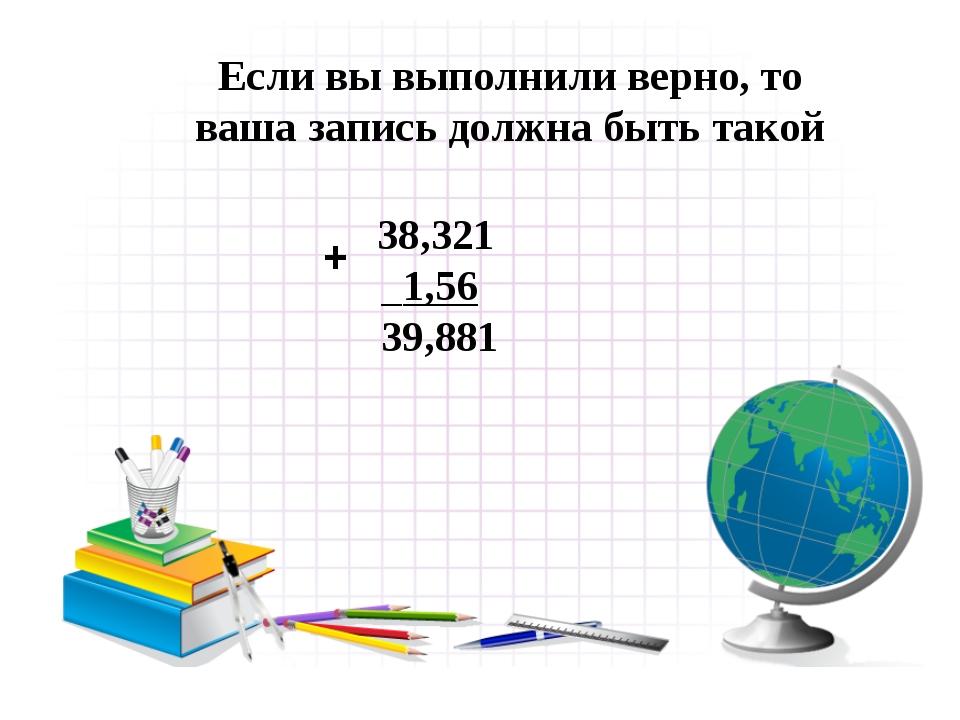 + Если вы выполнили верно, то ваша запись должна быть такой 38,321 1,56 39,88...
