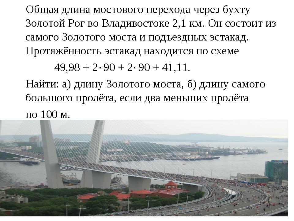Общая длина мостового перехода через бухту Золотой Рог во Владивостоке 2,1 к...