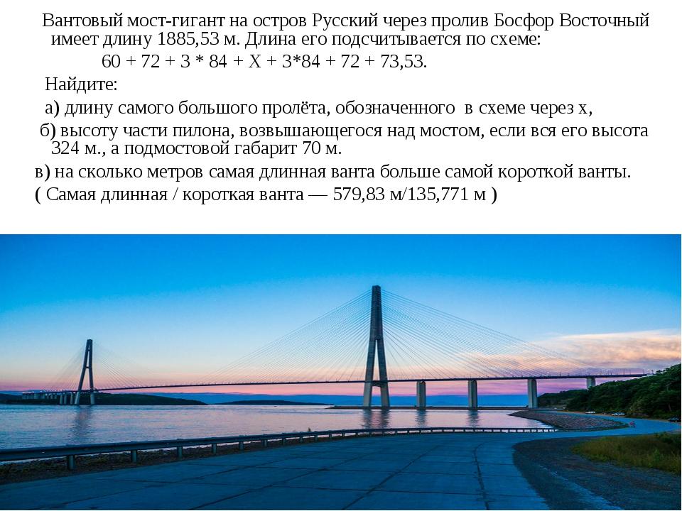 Вантовый мост-гигант на остров Русский через пролив Босфор Восточный имеет д...