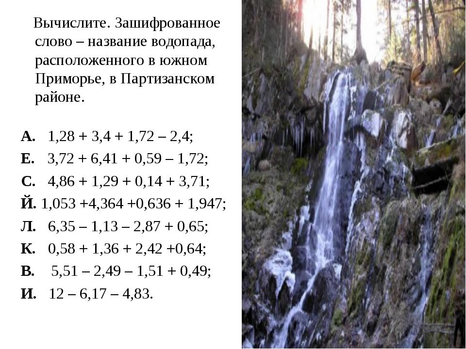 Вычислите. Зашифрованное слово – название водопада, расположенного в южном П...