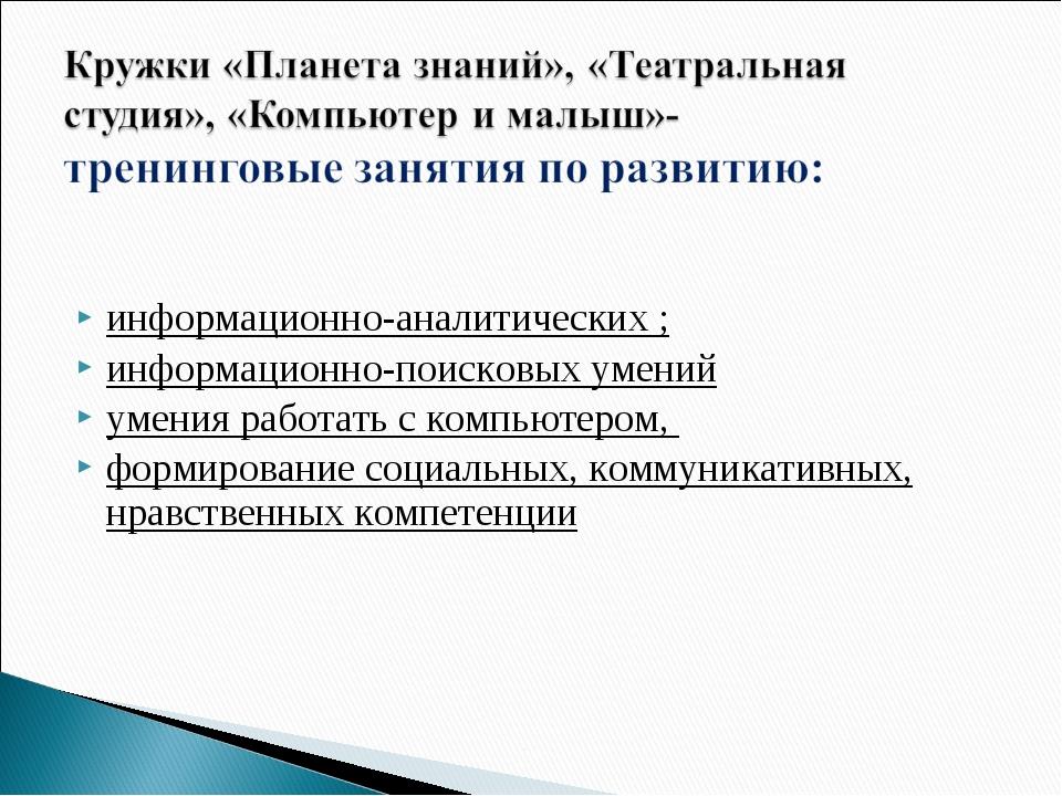 информационно-аналитических ; информационно-поисковых умений умения работать...