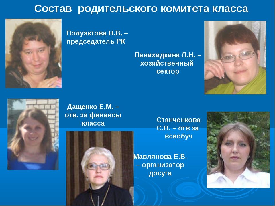 Состав родительского комитета класса Полуэктова Н.В. – председатель РК Дащенк...