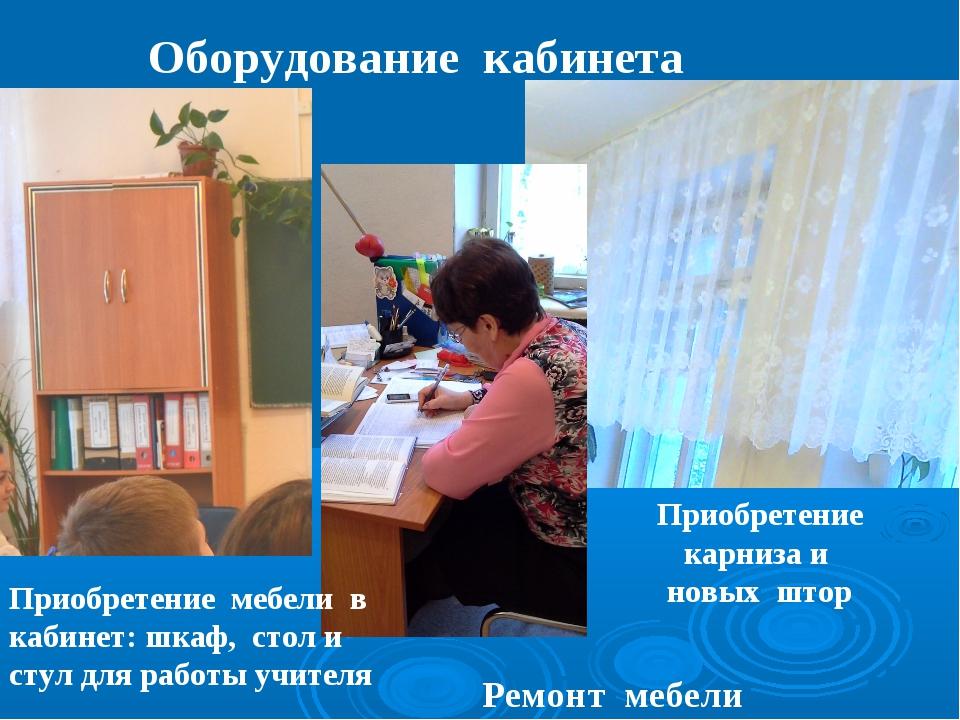 Оборудование кабинета Приобретение мебели в кабинет: шкаф, стол и стул для ра...