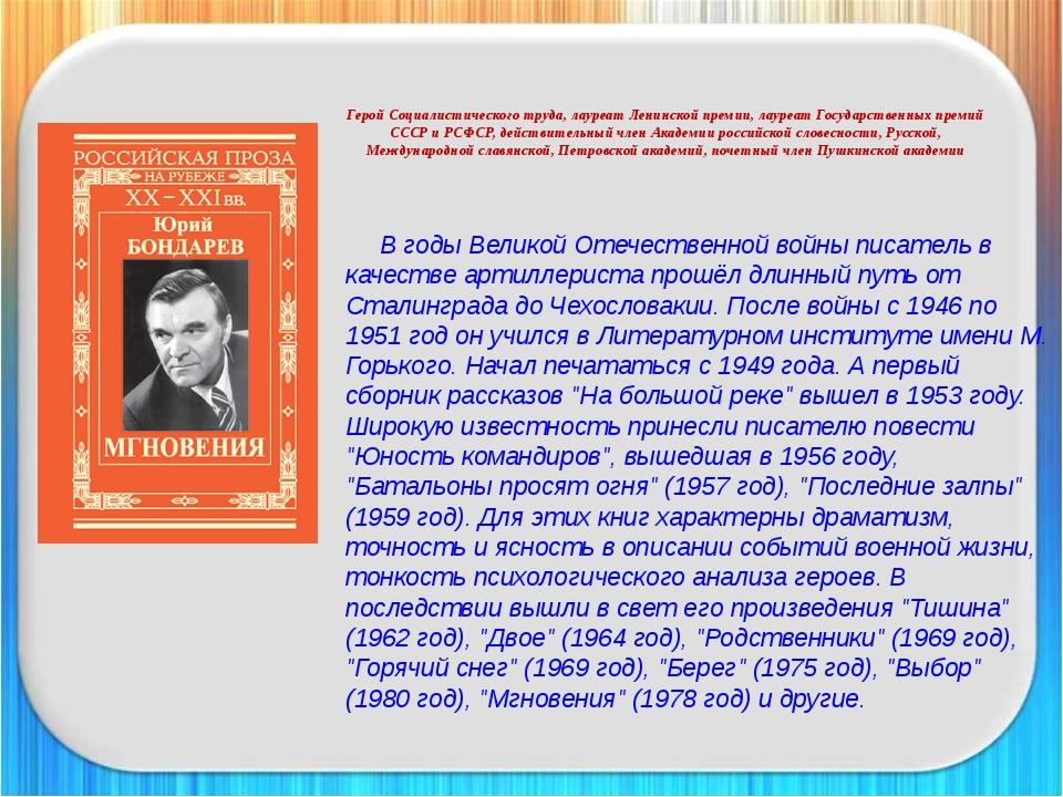 Герой Социалистического труда, лауреат Ленинской премии, лауреат Государствен...