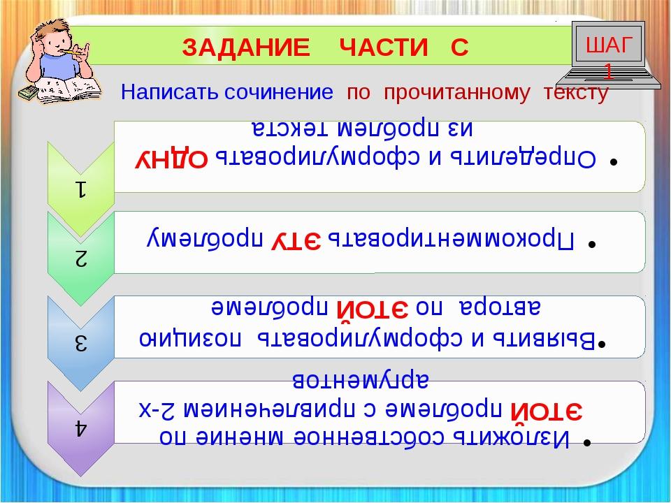 ЗАДАНИЕ ЧАСТИ С ШАГ 1 Написать сочинение по прочитанному тексту